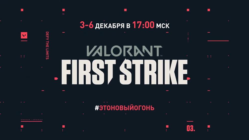 VALORANT First Strike: СНГ начнется 3 декабря