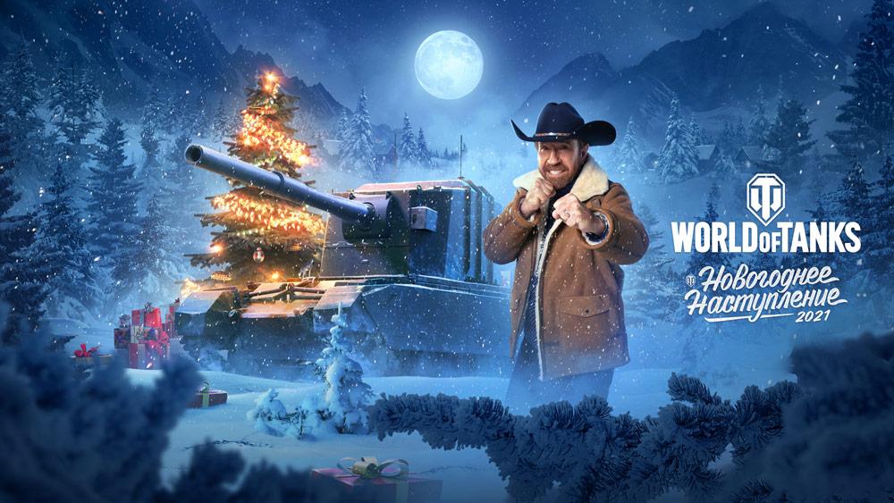 World of Tanks порадует игроков подарками на всех игровых платформах