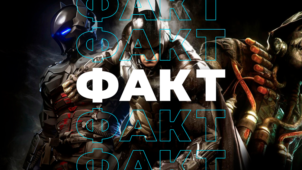 Секреты Batman: Arkham Knight