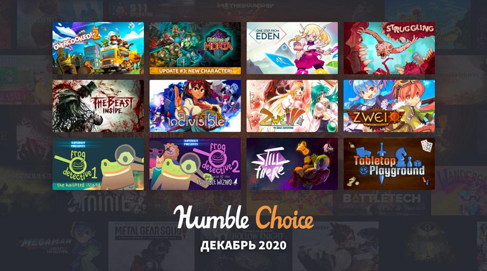 Декабрьские игры Humble Choice