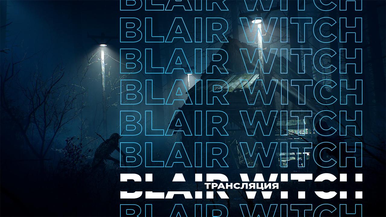 Стримим Blair Witch