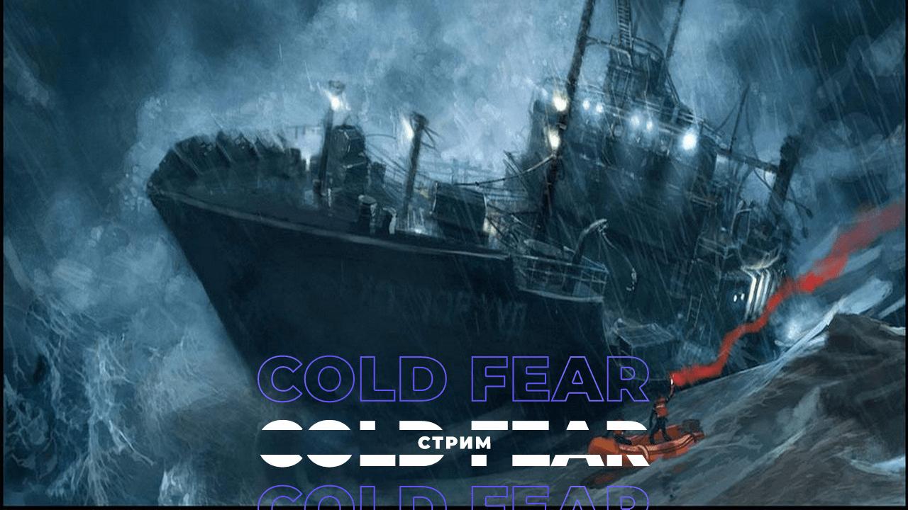 Стримим Cold Fear