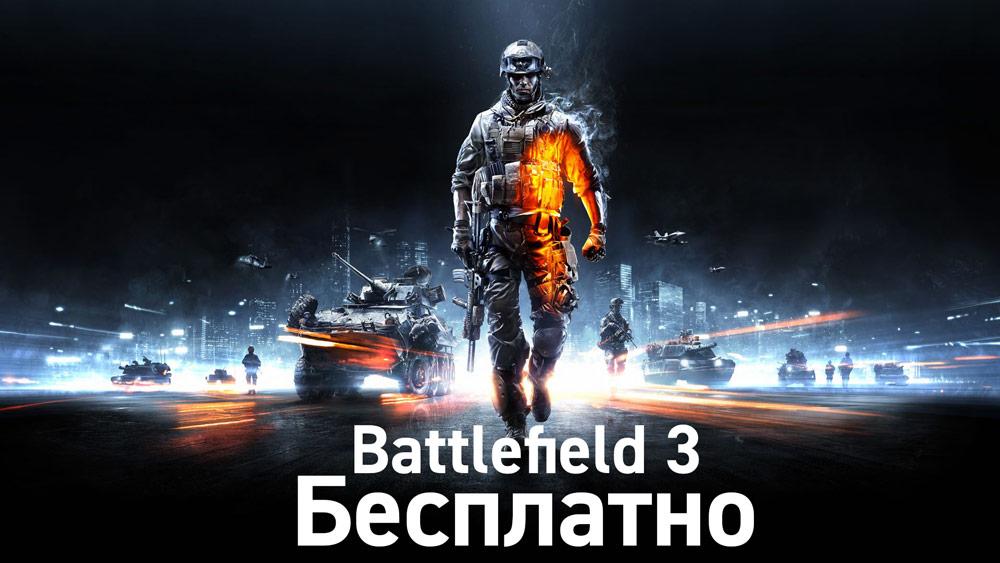 Забираем бесплатную Battlefield 3 на Amazon
