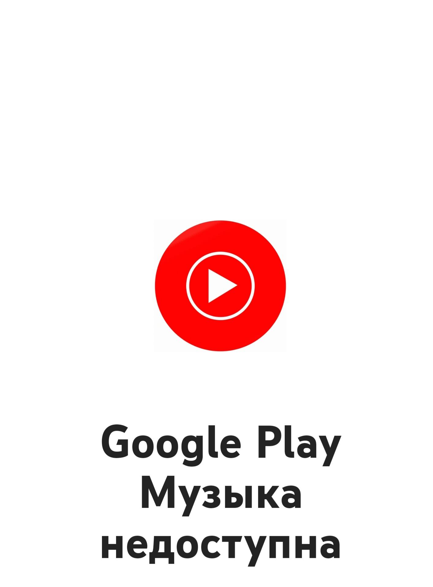 Google закрыла сервис Google Play Music