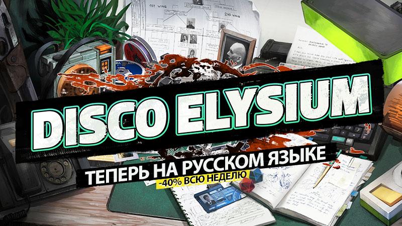 В Disco Elysium появился русский язык