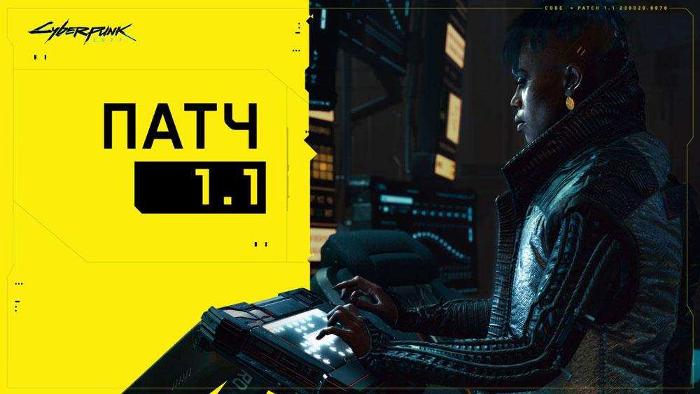 Cyberpunk 2077 получает патч 1.1