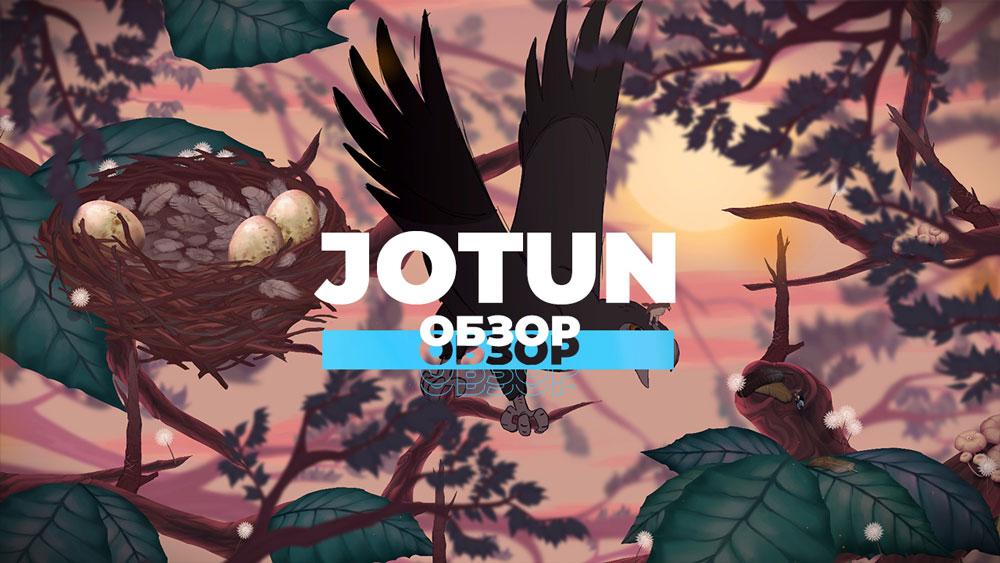 Обзор Jotun на Switch: Впечатли богов, во славу Локи!