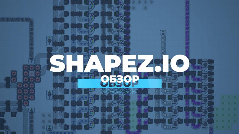 Обзор shapez.io