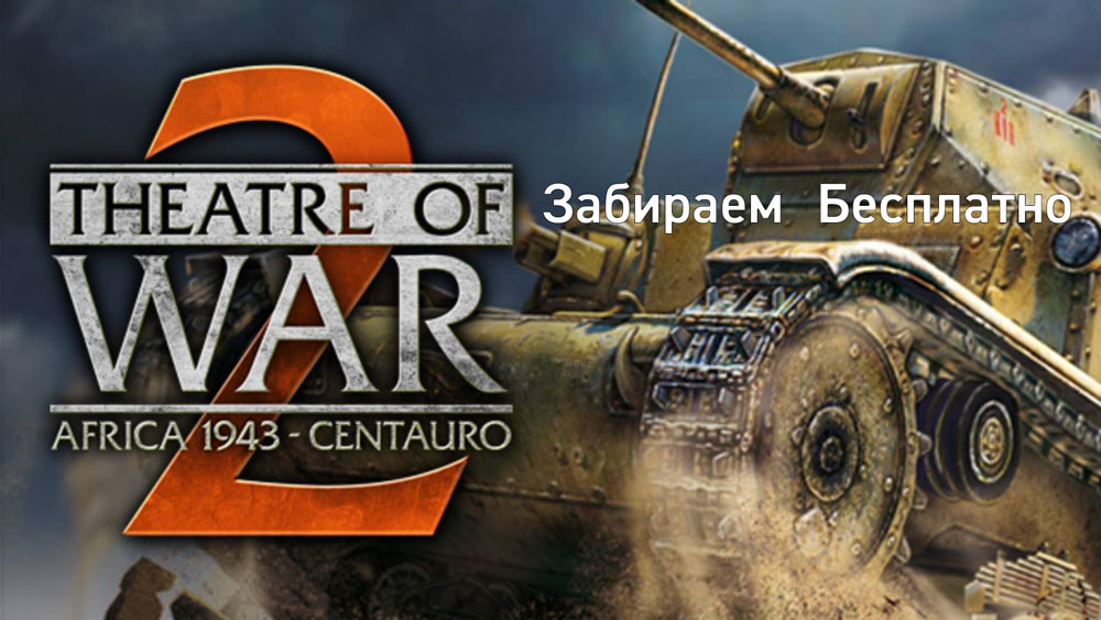 Раздача Theatre of War 2: Centauro