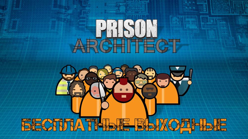 Бесплатные выходные в тюрьме