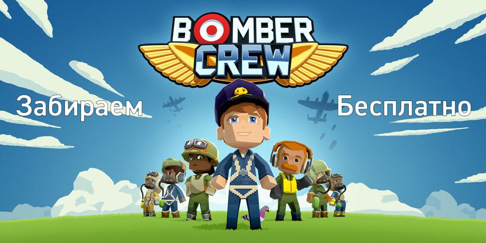 Раздача Bomber Crew