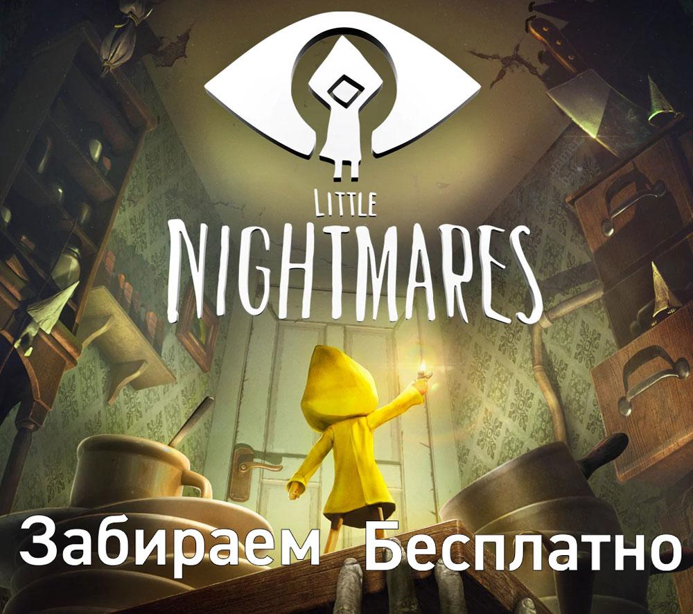 Раздача Little Nightmares