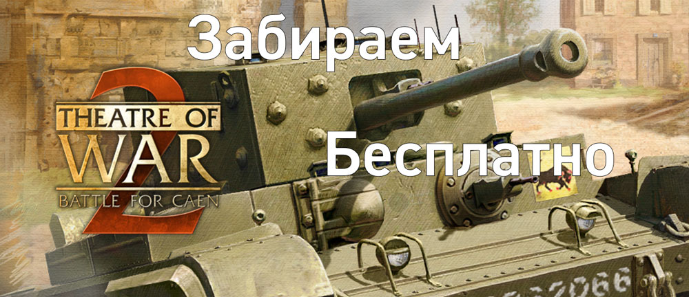 Раздача Theatre of War 2 – Battle for Caen