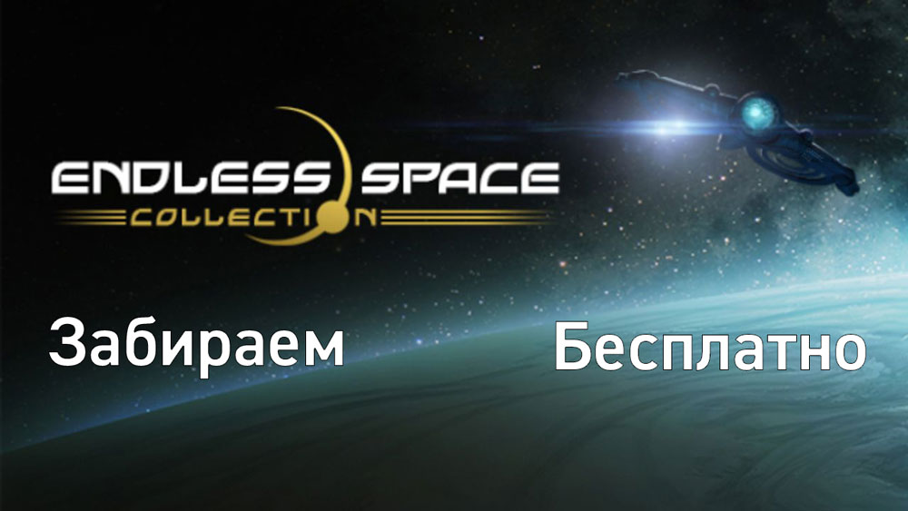 Раздача Endless Space