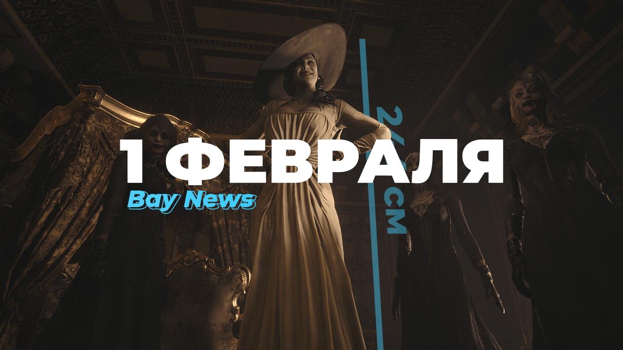 Новости прошедшей недели 01.02.21г