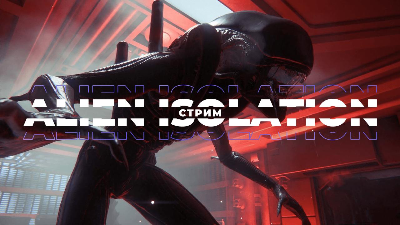 Стримим Alien: Isolation