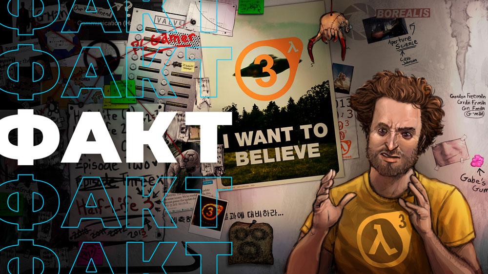 Кажется, Half Life 3 все-таки выйдет