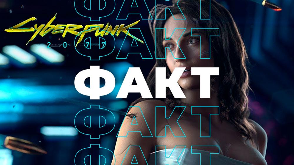 Хотите найти киберпсихопатку с клинками из первого трейлера Cyberpunk 2077?