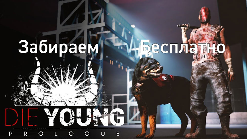 Раздача пролога Die Young