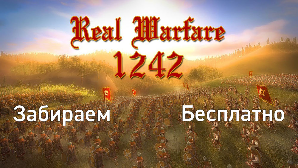 Раздача Real Warfare 1242