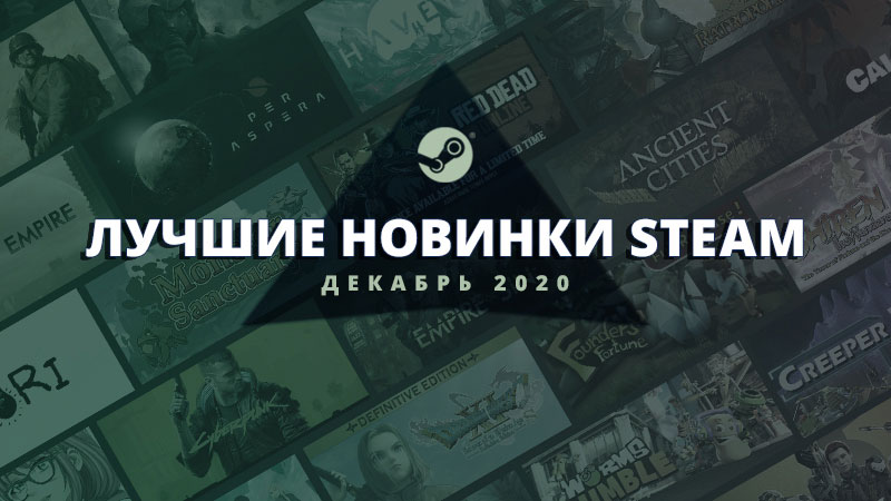 Steam огласил список лучших новинок декабря 2020 года