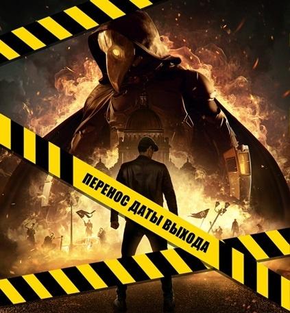 «Майор Гром: Чумной Доктор» перенесен
