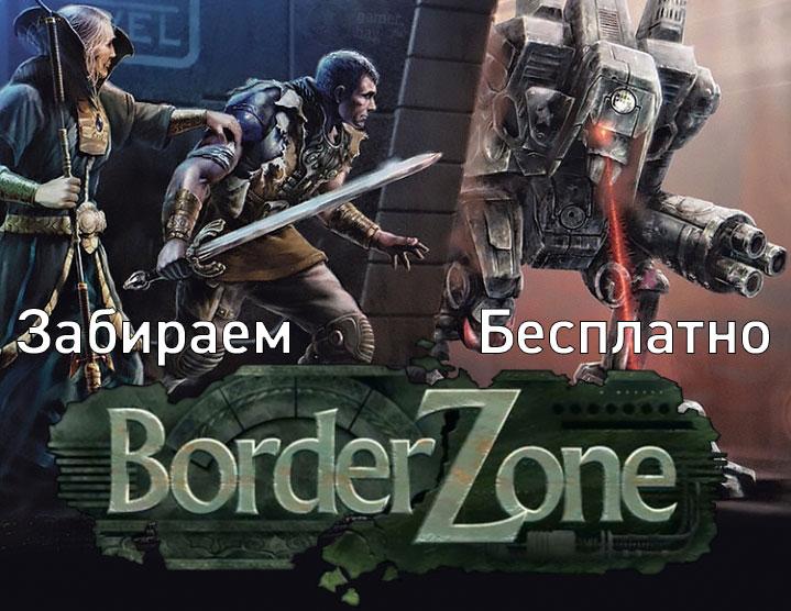 Раздача BorderZone