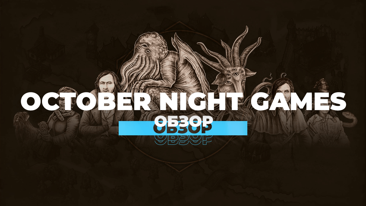 Затянувшийся Хэллоуин: обзор October Night Games