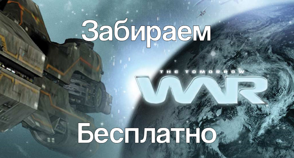 Раздача The Tomorrow War