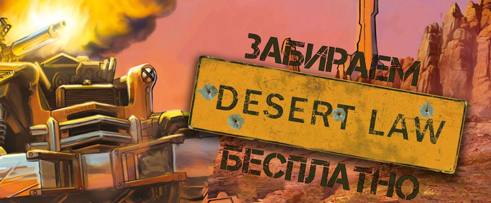 Раздача Desert Law