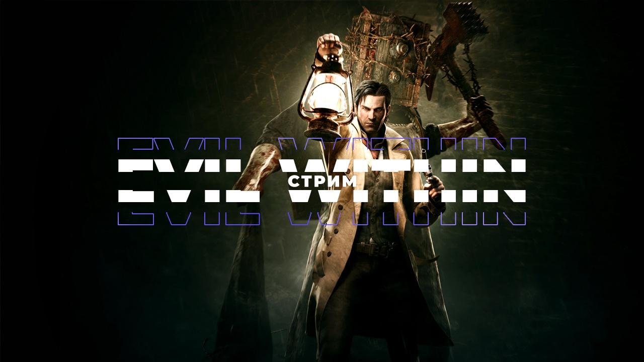 Стримим The Evil Within