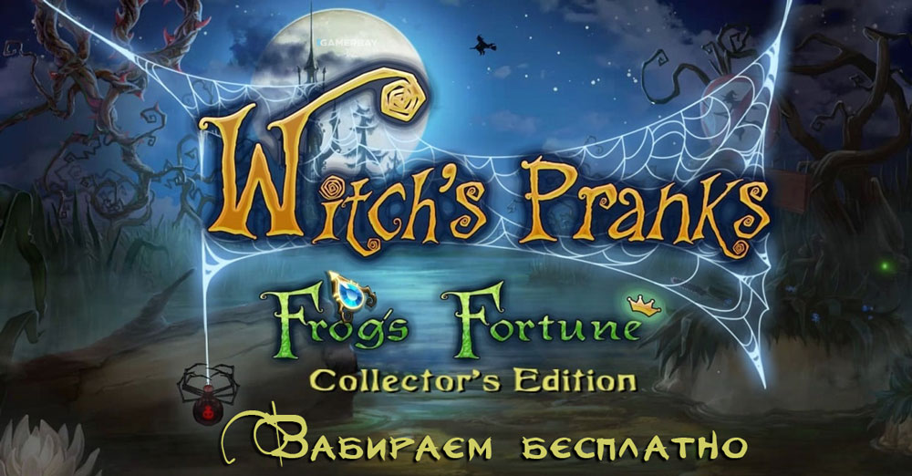 Раздача Witch's Pranks: Frog's Fortune Collector's Edition