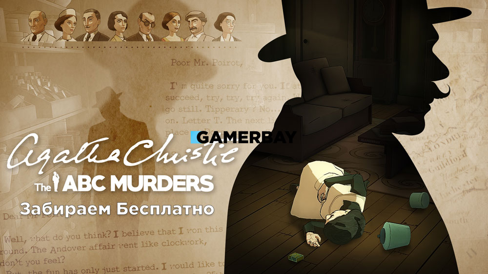 Раздача Agatha Christie – The ABC Murders