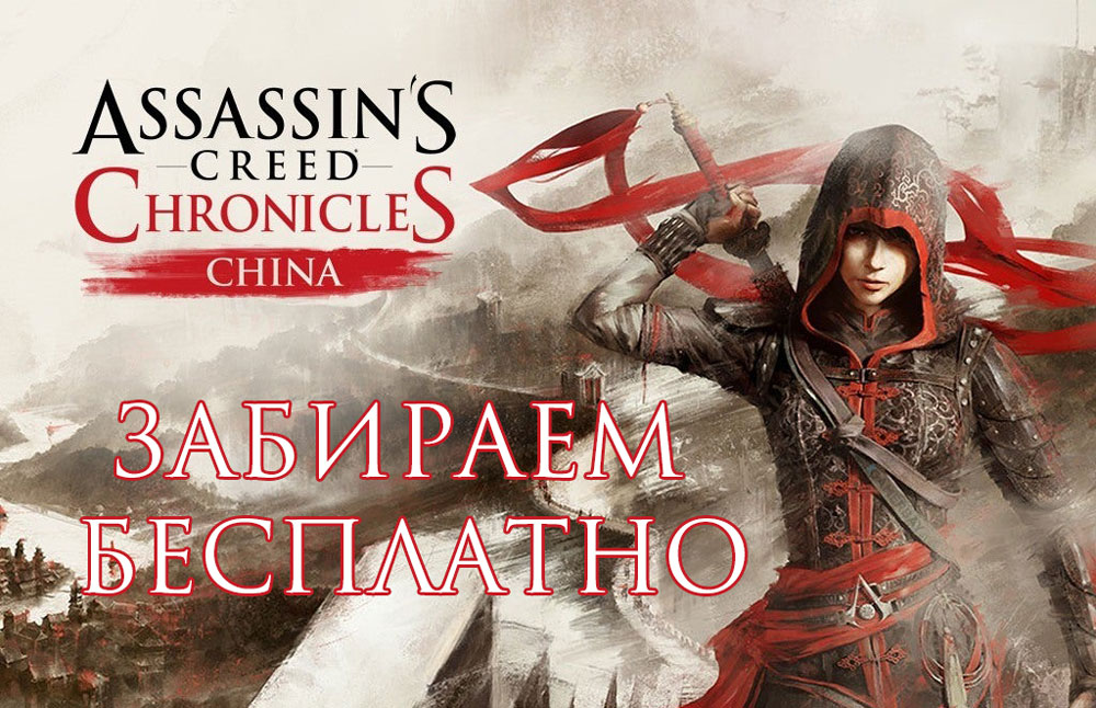 Раздача Assassins Creed Chronicles: China