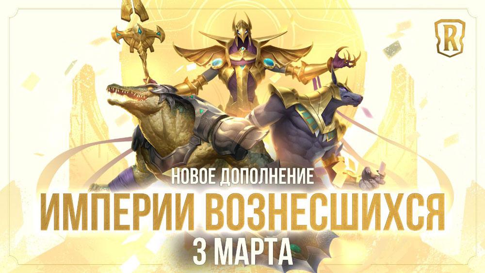 «Империи вознесшихся» появится в Legends of Runeterra