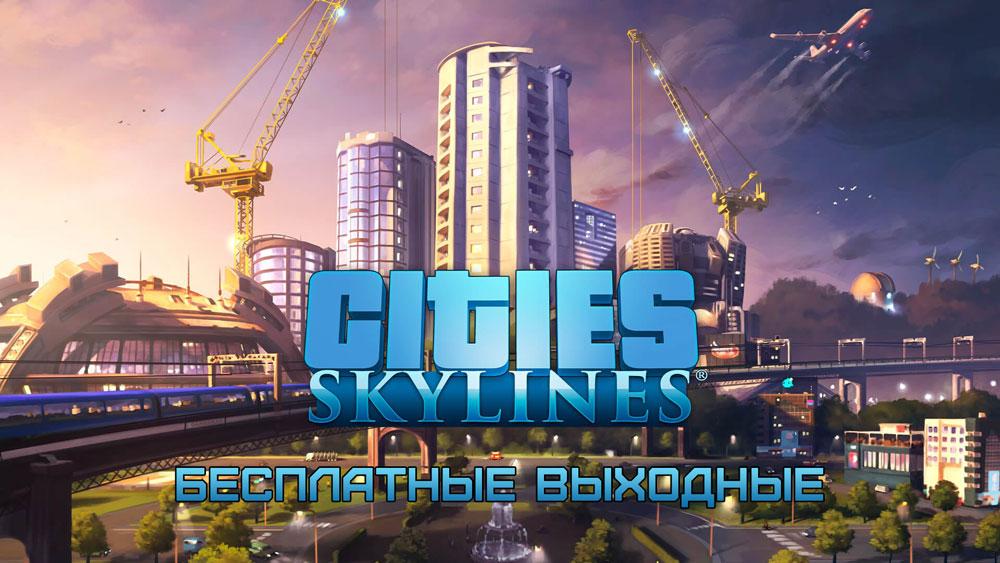 Бесплатные выходные в Cities: Skylines