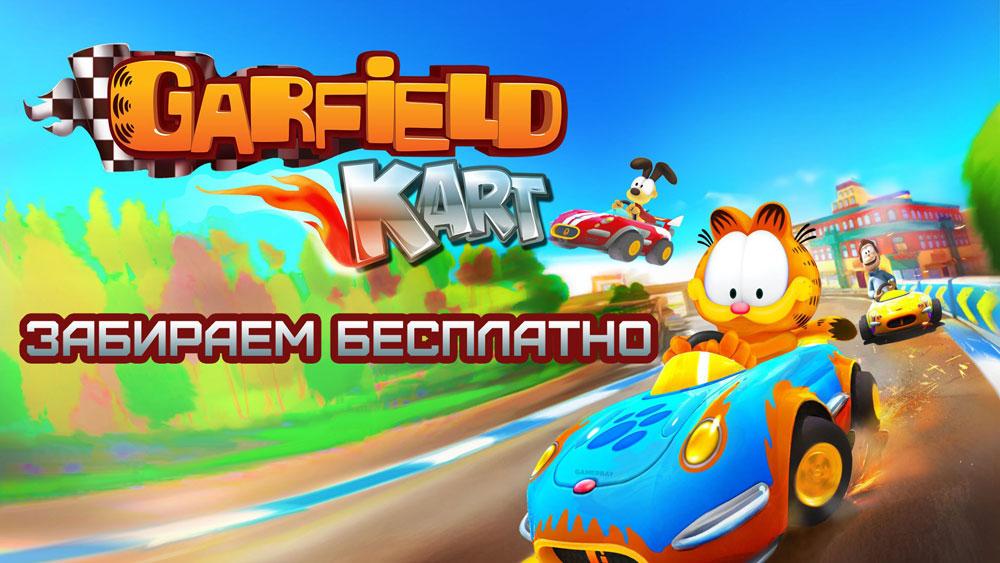Раздача Garfield Kart