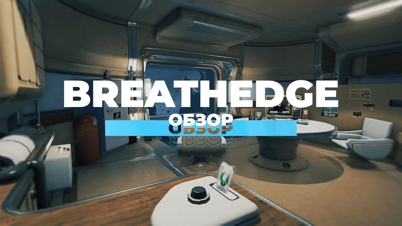 Что таит в себе космос манящий? Обзор игры Breathedge