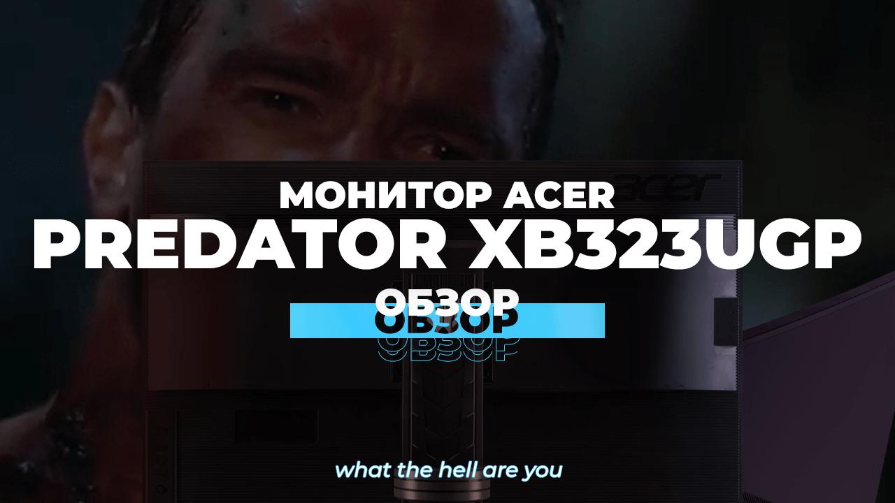 Игровой монитор Predator XB323UGP