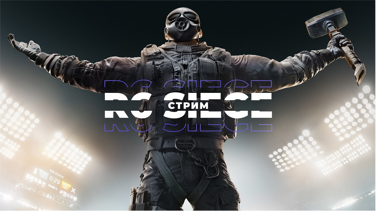 Стримим R6: Siege