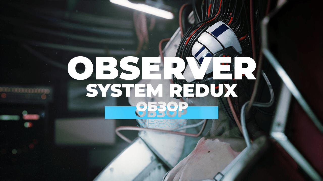 Обзор Observer: System Redux