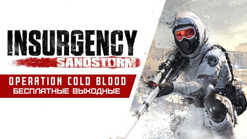Бесплатные выходные Insurgency: Sandstorm