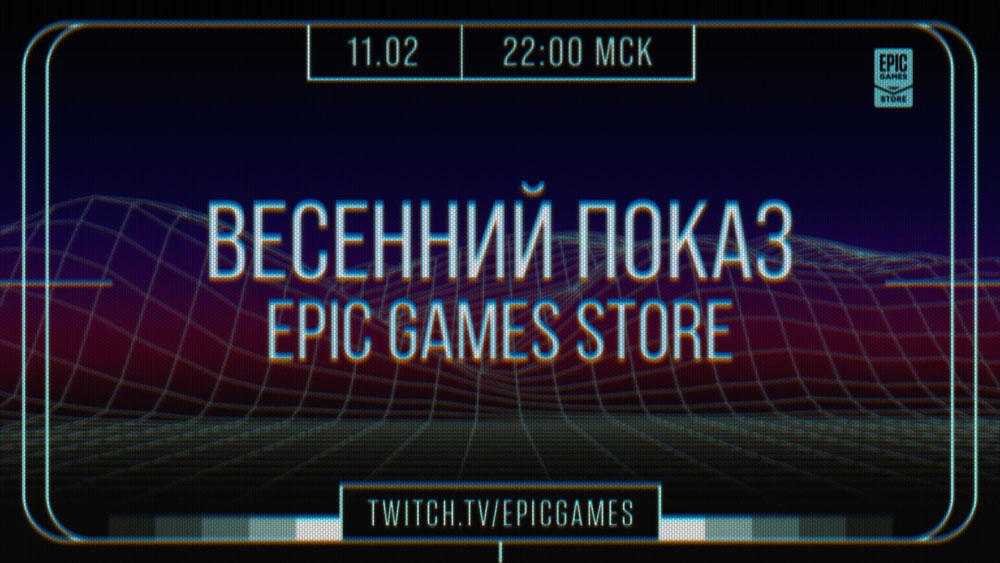 Epic Games представит грядущие эксклюзивы своего магазина
