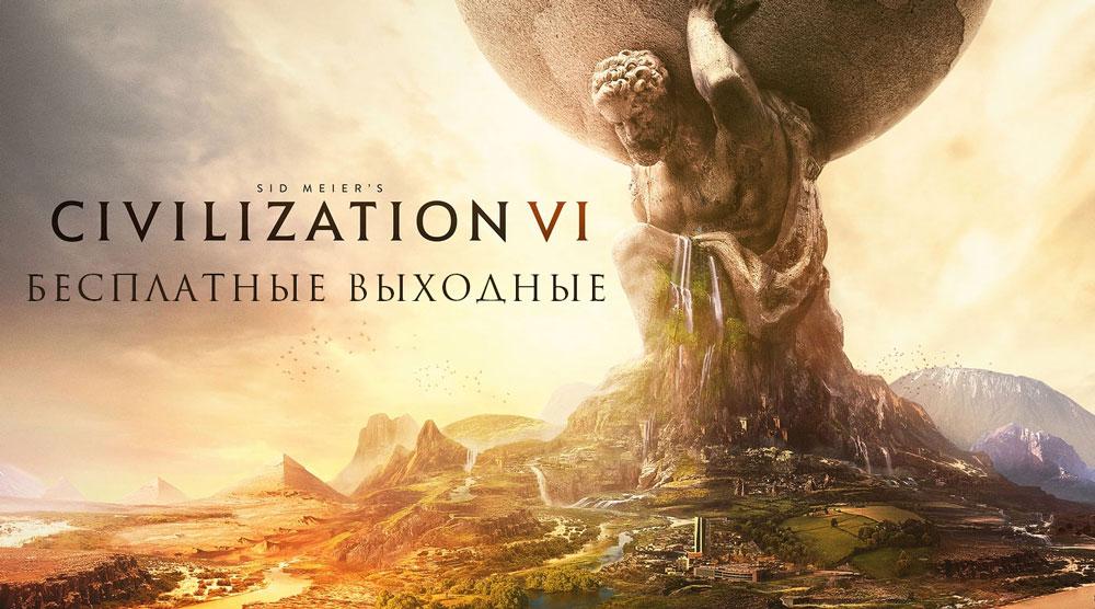 Бесплатные выходные в Sid Meier's Civilization VI