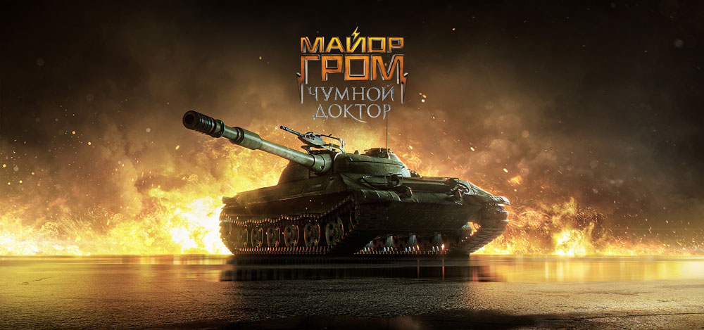 Майор Гром ищет следопытов на танках в World of Tanks