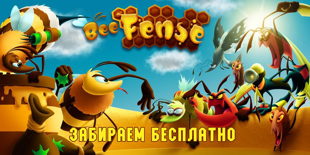 Раздача BeeFense
