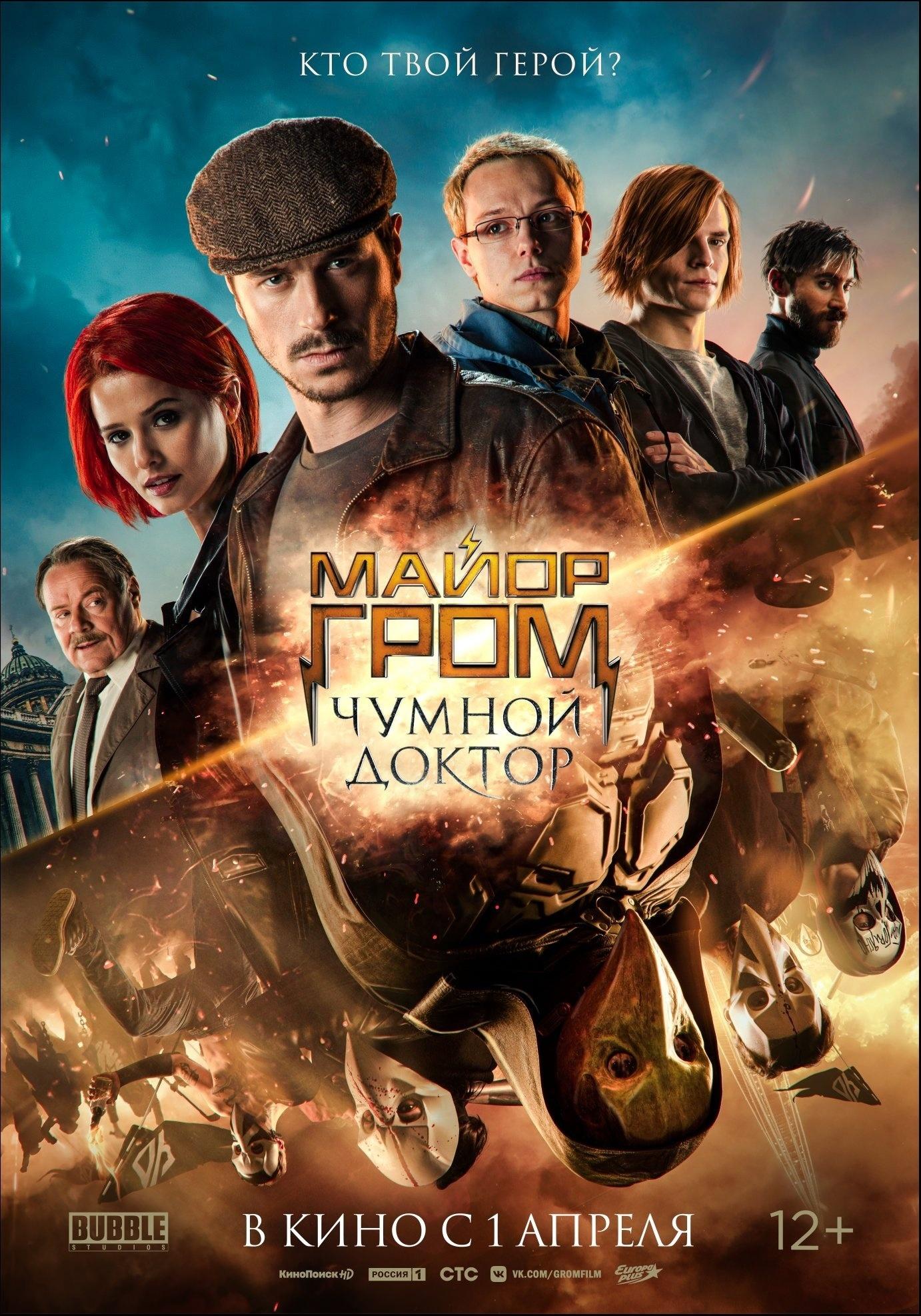 «Майор Гром: Чумной Доктор» – огненный успех или одна большая калька с Marvel? (Краткая рецензия без спойлеров)