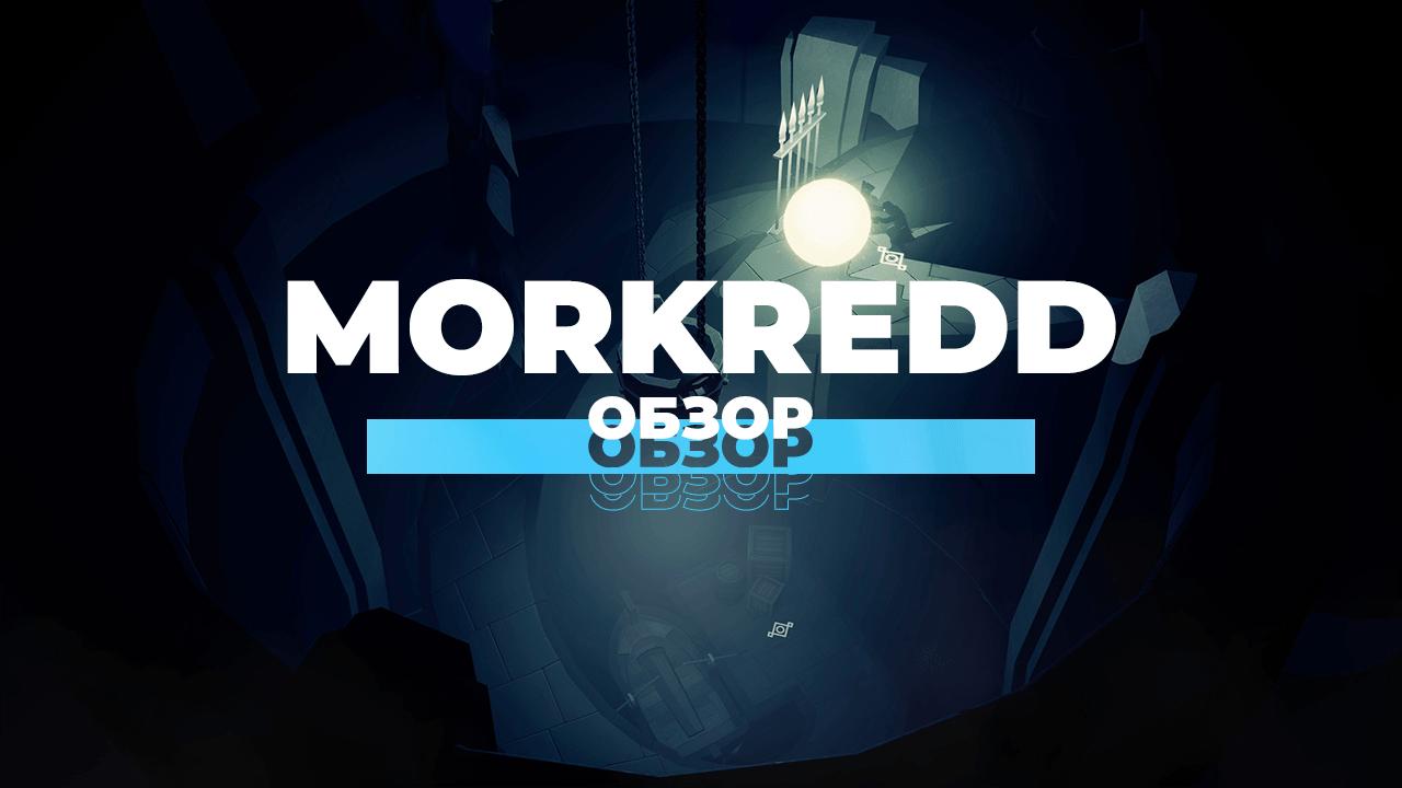 Всем выйти из сумрака! Обзор игры Morkredd