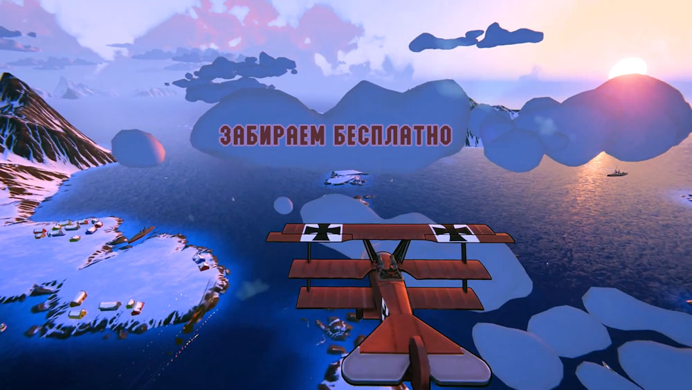 Раздача Red Wings: Aces of the Sky