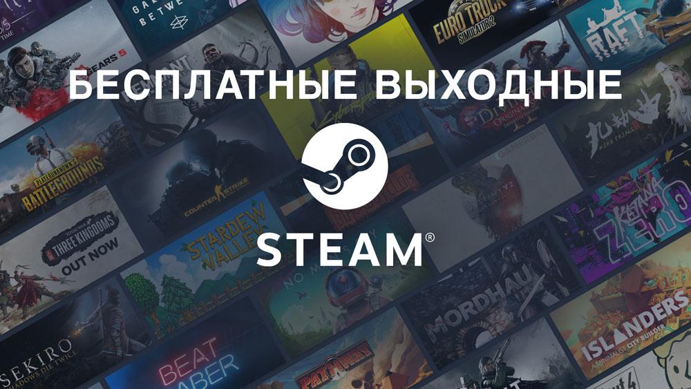 Бесплатные выходные в Steam 15.10